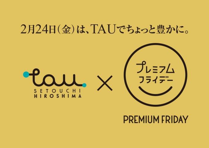 広島ブランドショップTAUで,ちょっと豊かな週末を楽しみませんか?プレミアムフライデーinTAUを開催します!