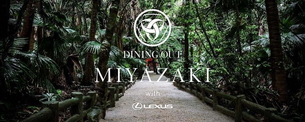 2日間限りのプレミアムな野外レストラン「DINING OUT MIYAZAKI with LEXUS」本日より先着80名様限定でチケット発売開始!